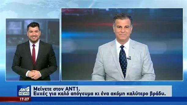 ANT1 NEWS 01-07-2020 ΣΤΗ ΝΟΗΜΑΤΙΚΗ