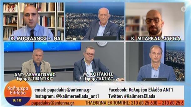 """Μπογδάνος - Μπάρκας στην εκπομπή """"Καλημέρα Ελλάδα"""""""