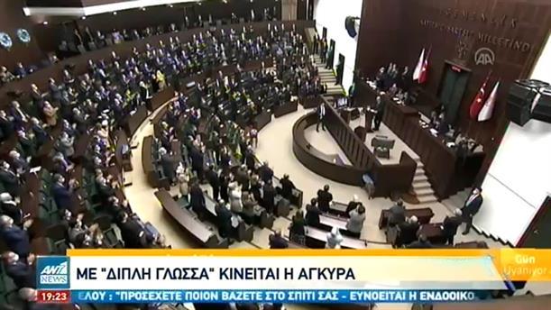 """Ενοχλήθηκε η Τουρκία από το """"Φόρουμ Φιλίας"""""""