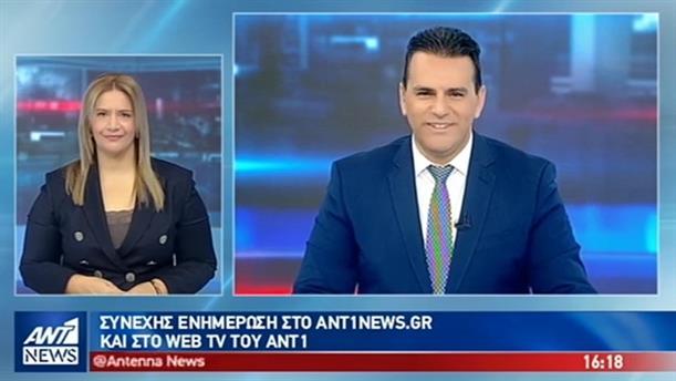 ANT1 NEWS 11-10-2018 ΣΤΗ ΝΟΗΜΑΤΙΚΗ