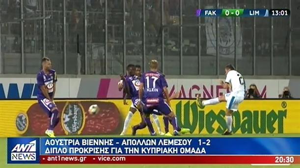 Γκολ από τα προκριματικά του Europa League
