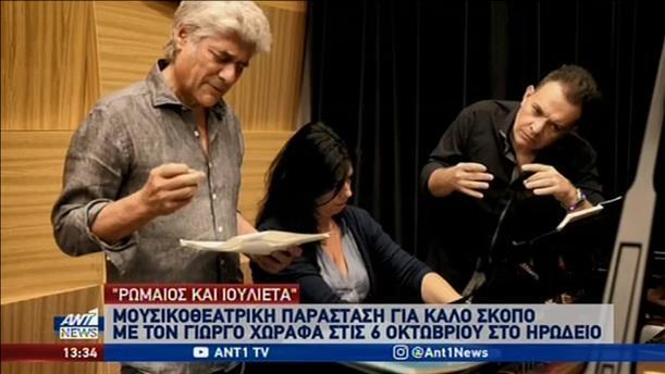 Ξεχωριστή παράσταση ανεβάζει στο Ηρώδειο ο Γιώργος Χωραφάς