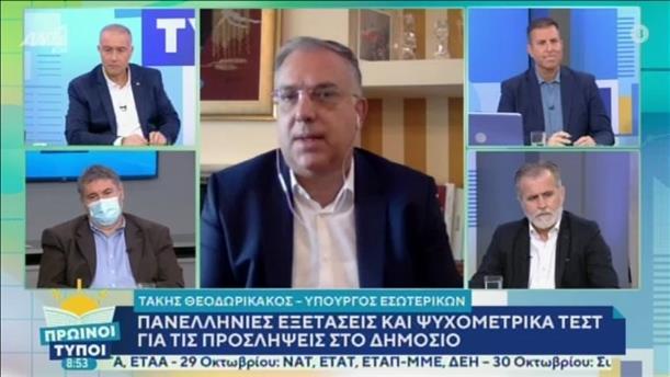 Τάκης Θεοδωρικάκος – ΠΡΩΙΝΟΙ ΤΥΠΟΙ - 25/10/2020