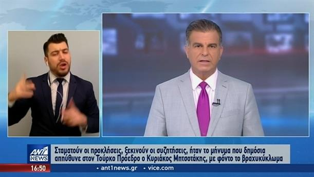 ANT1 NEWS 04-09-2020 ΣΤΗ ΝΟΗΜΑΤΙΚΗ