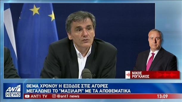 Ένα βήμα πριν από την έξοδο στις αγορές βρίσκεται η Ελλάδα