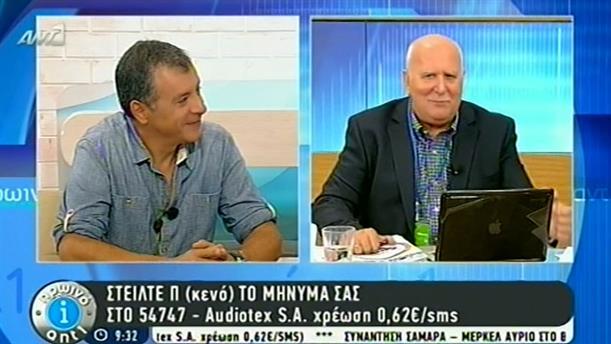 Πρωινό ΑΝΤ1 – Εκπομπή - 22/09/2014