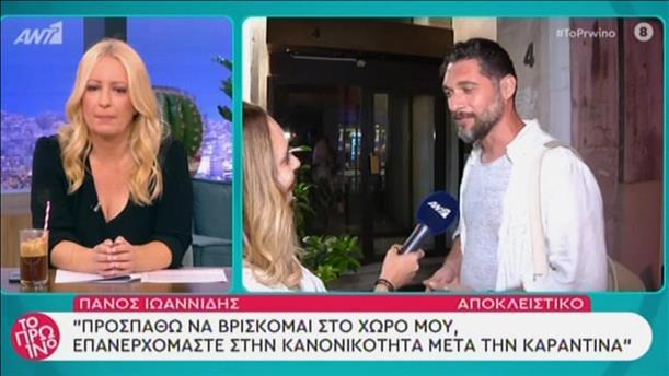 Ο Πάνος Ιωαννίδης στην εκπομπή «Το Πρωινό»
