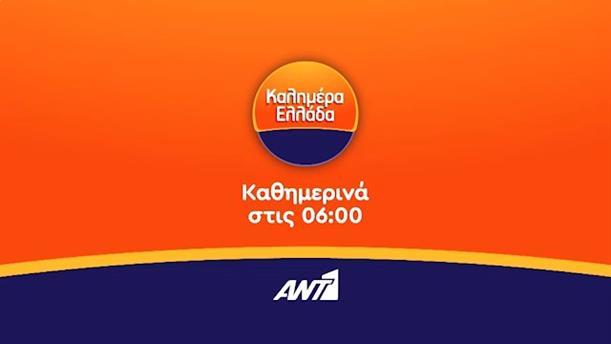 Καλημέρα Ελλάδα - Καθημερινά στις 06:00