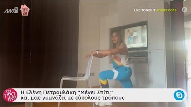 Γυμναστική στο σπίτι με την Ελένη Πετρουλάκη
