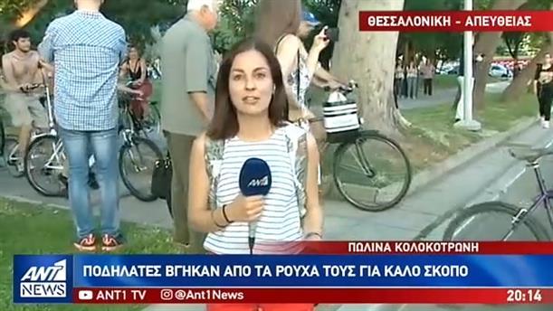 Γυμνή ποδηλατοδρομία στην Θεσσαλονίκη