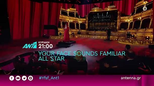 YOUR FACE SOUNDS FAMILIAR – ALL STAR - ΚΥΡΙΑΚΗ 14/03