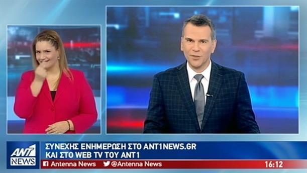 ANT1 NEWS 13-12-2018 ΣΤΗ ΝΟΗΜΑΤΙΚΗ