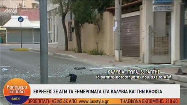 Εκρήξεις σε ΑΤΜ στα Καλύβια και την Κηφισιά