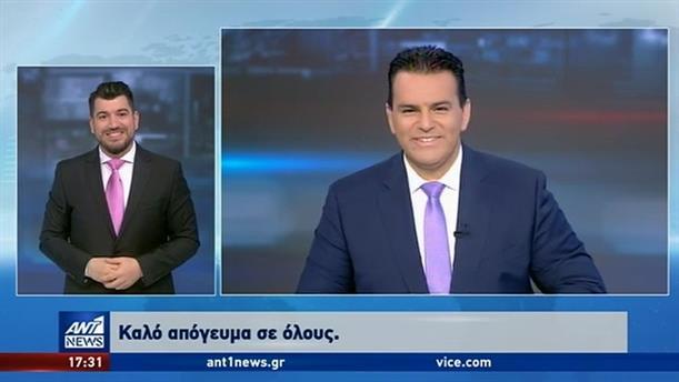 ANT1 NEWS 01-08-2020 ΣΤΗ ΝΟΗΜΑΤΙΚΗ
