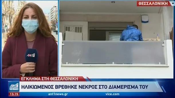 Έγκλημα στη Θεσσαλονίκη: Νεκρός βρέθηκε ηλικιωμένος μέσα στο σπίτι του