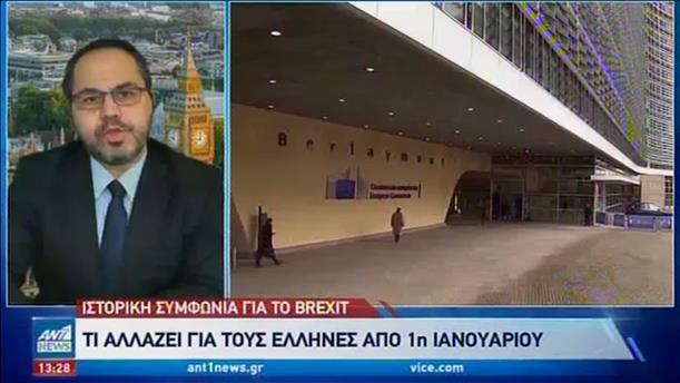 Συμφωνία για το Brexit: τι σημαίνει για τους Έλληνες