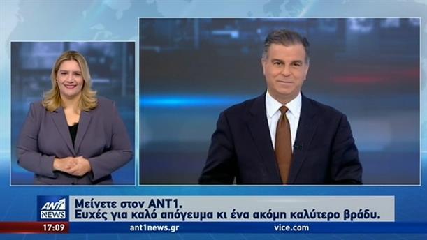 ANT1 NEWS 25-11-2019 ΣΤΗ ΝΟΗΜΑΤΙΚΗ