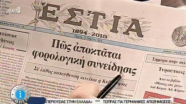 Εφημερίδες (12/03/2015)