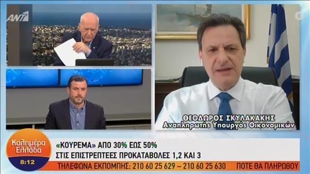 """O Θόδωρος Σκυλακάκης στην εκπομπή """"Καλημέρα Ελλάδα"""""""
