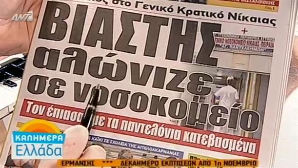 Εφημερίδες (30/10/2015)