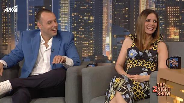 Ο Βασίλης Λιάτσος και η Ελένη Καρποντίνη στο «The 2Night Show»