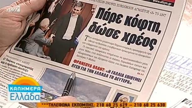 Εφημερίδες (05/05/2016)