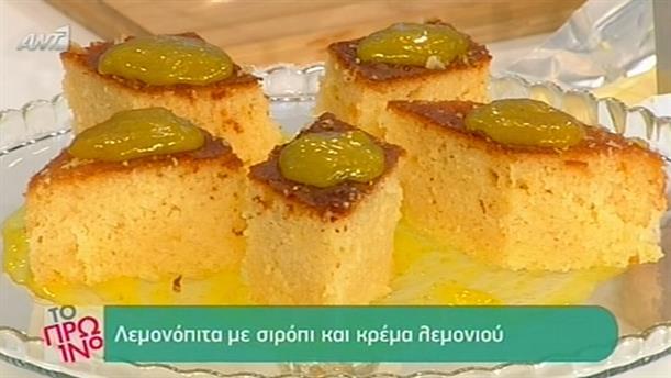 Λεμονόπιτα με σιρόπι και κρέμα λεμονιού