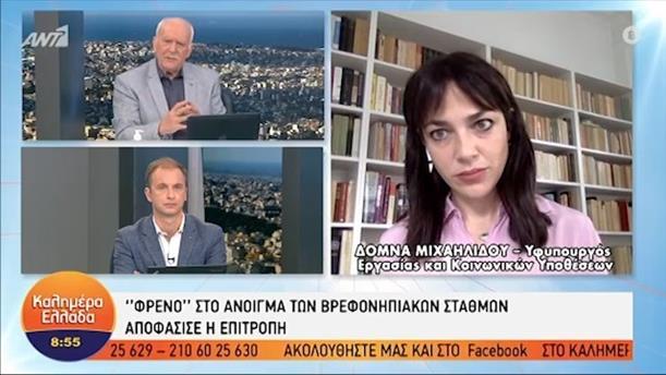 Δόμνα Μιχαηλίδου - Υφ. Εργασίας – ΚΑΛΗΜΕΡΑ ΕΛΛΑΔΑ - 07/05/2021