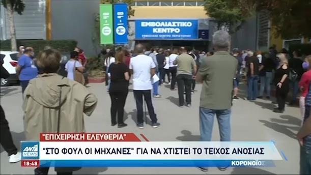 Κορονοϊός: «Ανεβάζει στροφές» ο εμβολιασμός στην Ελλάδα