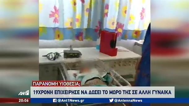 Υπόθεση παράνομης υιοθεσίας αποκαλύφθηκε στο Νοσοκομείο της Νίκαιας