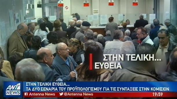 Διπλό σενάριο για τις συντάξεις στέλνει η Αθήνα στην Κομισιόν