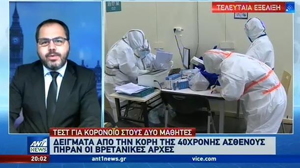 Εξετάζονται οι δύο Έλληνες μαθητές στο Λονδίνο