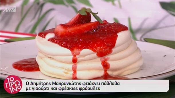 Πάβλοβα με γιαούρτι και φρέσκιες φράουλες από τον Δημήτρη Μακρυνιώτη