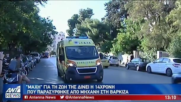 Σε σοβαρή κατάσταση νοσηλεύεται η 14χρονη που τραυματίστηκε στην Βάρκιζα