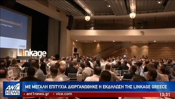 Με μεγάλη επιτυχία διοργανώθηκε η εκδήλωση της Linkage Greece