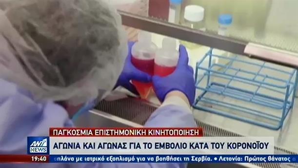 Αγωνία και αγώνας για το εμβόλιο κατά του κορονοϊού