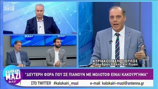 Ο Κυριάκος Βελόπουλος στο «Καλοκαίρι Μαζί»