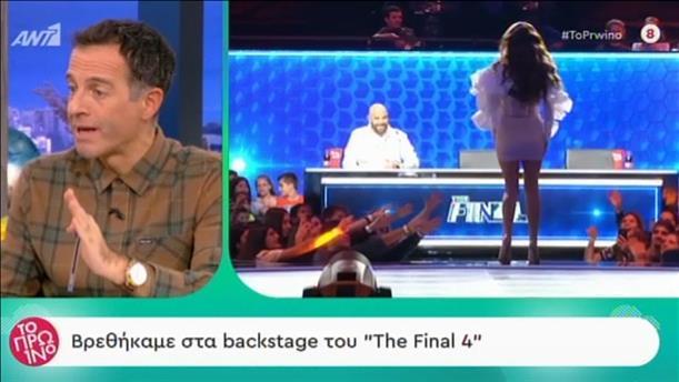 """Στα παρασκήνια του """"The Final Four"""""""