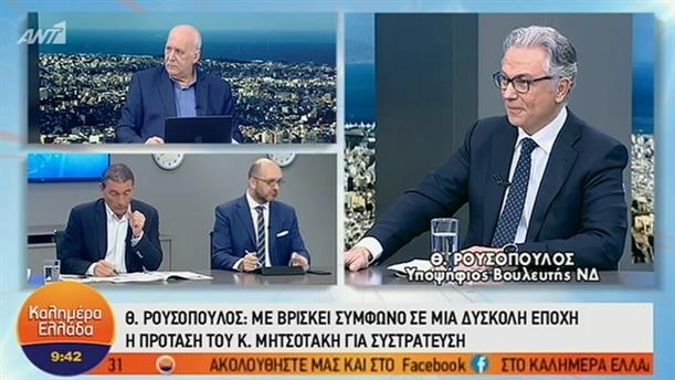 Θεόδωρος Ρουσόπουλος – ΚΑΛΗΜΕΡΑ ΕΛΛΑΔΑ – 05/04/2019