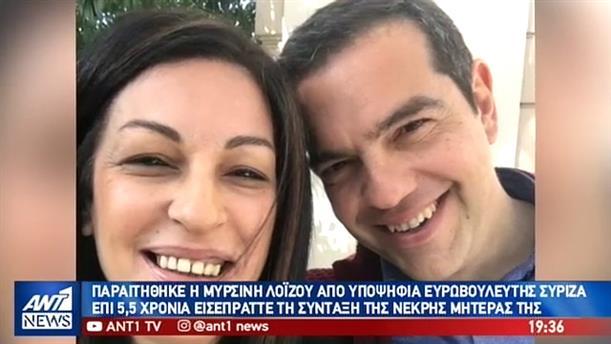 Παραιτήθηκε από υποψήφια ευρωβουλευτής του ΣΥΡΙΖΑ, η Μυρσίνη Λοϊζου