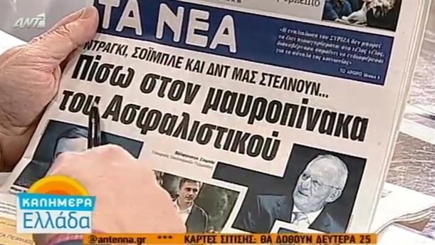 Εφημερίδες (14/01/2016)