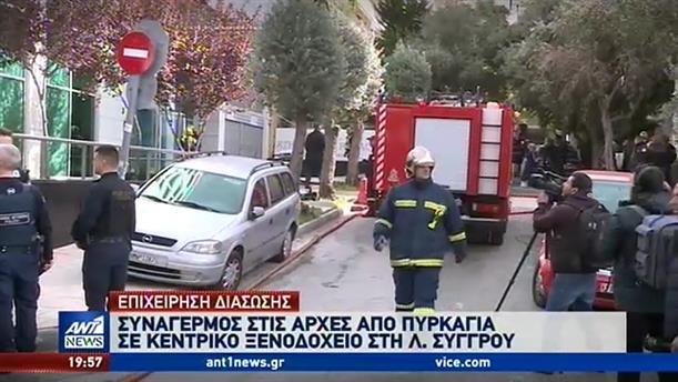 Ενδείξεις εμπρησμού για την φωτιά στο ξενοδοχείο στην Συγγρού