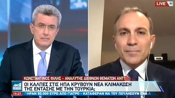 Φίλης στον ΑΝΤ1: γιατί οι εκλογές στις ΗΠΑ είναι κρίσιμες για τα ελληνοτουρκικά