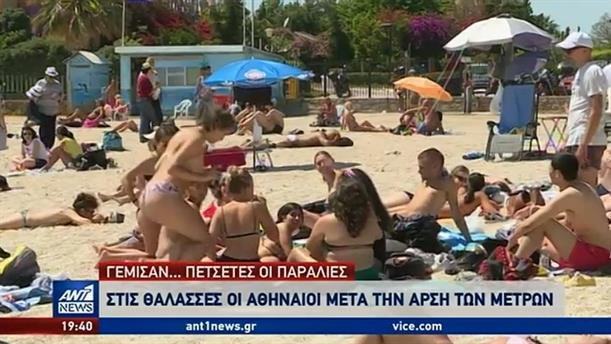Συνωστισμός στις παραλίες της Αττικής