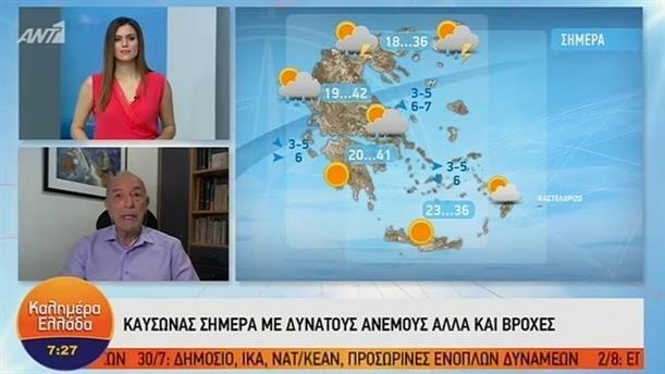 ΚΑΙΡΟΣ – ΚΑΛΗΜΕΡΑ ΕΛΛΑΔΑ - 10/07/2019