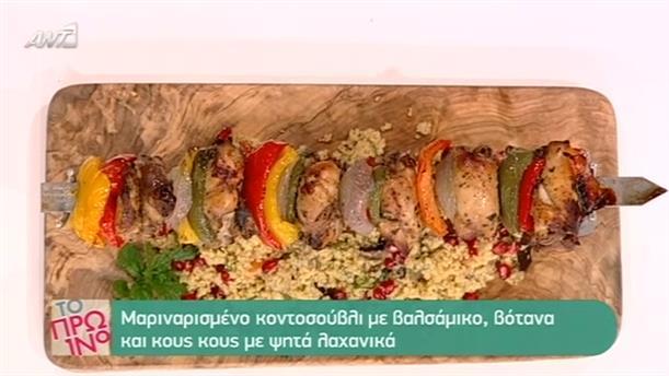 Μαριναρισμένο κοντοσούβλι με βαλσάμικο, βότανα και κους κους με ψητά λαχανικά