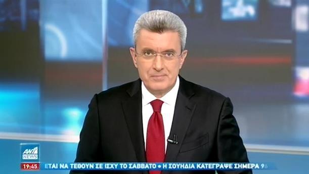 ANT1 NEWS 18-11-2020 ΣΤΙΣ 18:50