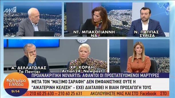 """Ντ. Μπακογιάννη και Ν. Παππάς στην εκπομπή """"Καλημέρα Ελλάδα"""""""