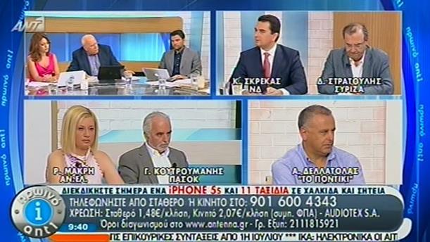 Πρωινό ΑΝΤ1 – Ενημέρωση - 03/07/2014
