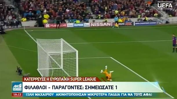 """Η European Super League """"έληξε"""" πριν καν την """"πρώτη σέντρα"""""""